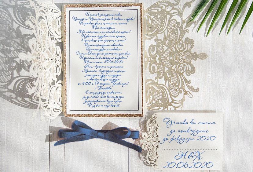 списък с гости за сватба